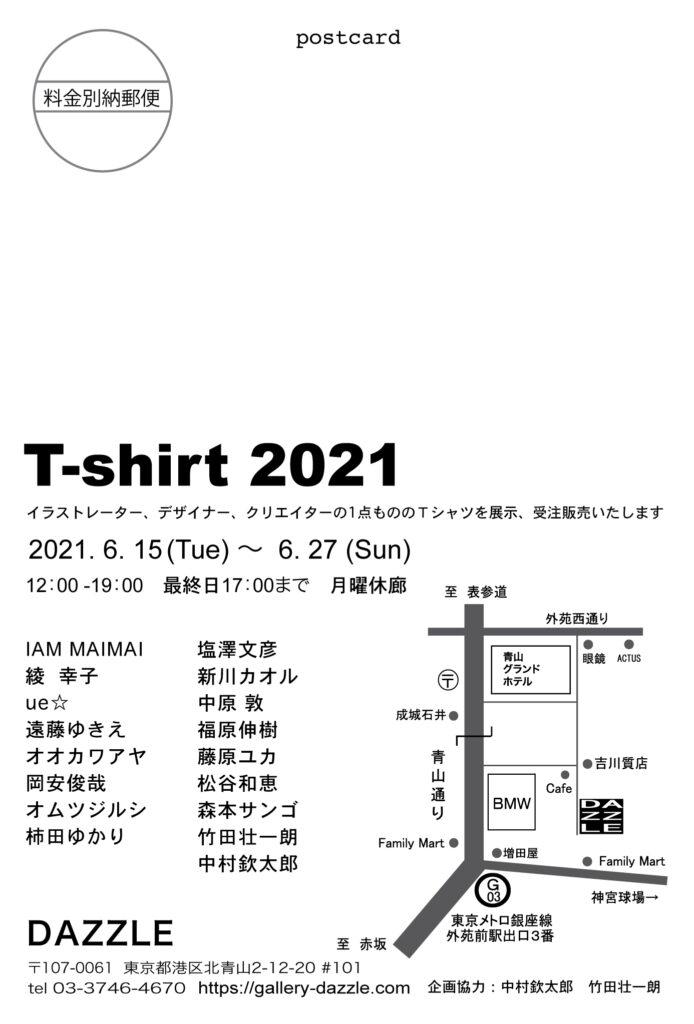 T-shirt2021 DM